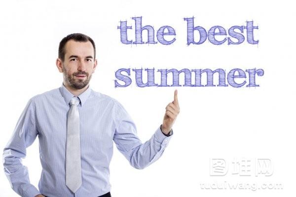 最好的暑假